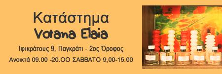 Katasthma-banner-450-150-1b